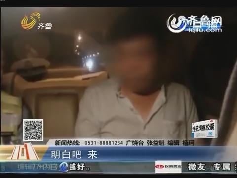 广饶:侥幸心理!交警例行查酒驾 司机装聋作哑