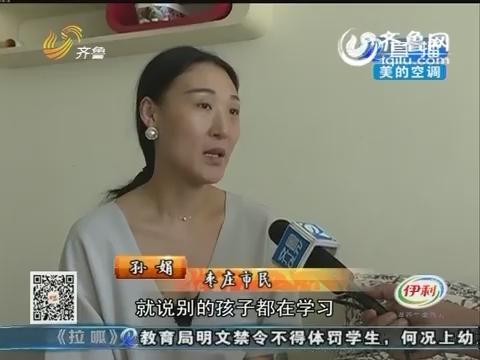 枣庄:细心妈妈 发现儿子身上伤