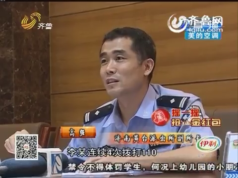 济南:不满答复 捏造事实诬告民警