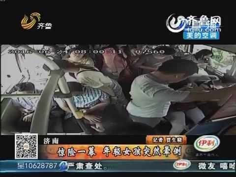 济南:惊险一幕 年轻女孩突然晕倒