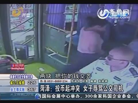 菏泽:投币起冲突 女子辱骂公交司机