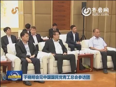 于晓明会见中国国民党青工总会参访团