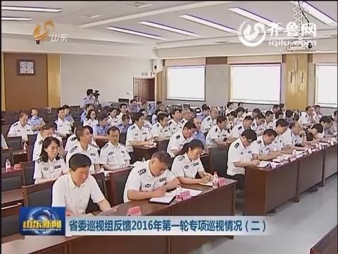 山东省委巡视组反馈2016年第一轮专项巡视情况(二)