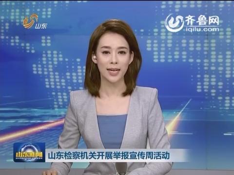 山东检察机关开展举报宣传周活动