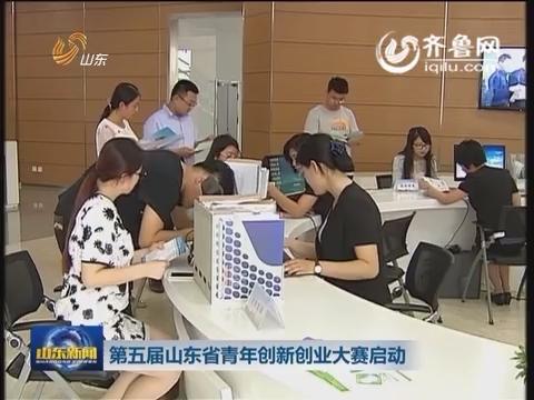 第五届山东省青年创新创业大赛启动