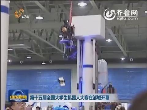 第十五届全国大学生机器人大赛在邹城开幕