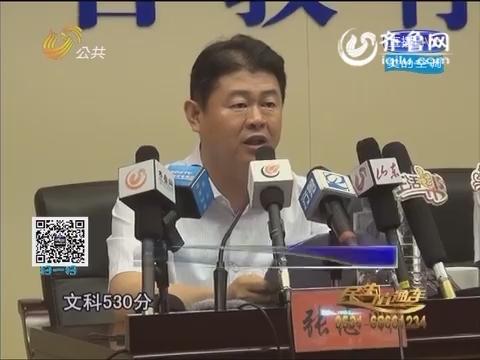 济南:2016年山东高考分数线 一本线文科530 理科537