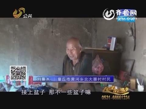 """济南:刘秉木 50年""""蚯蚓腿""""免费看好了!"""