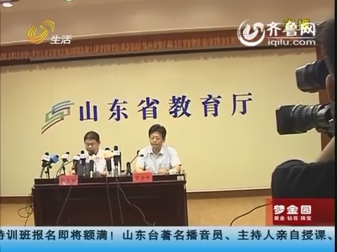 山东省公布2016年高考分数线