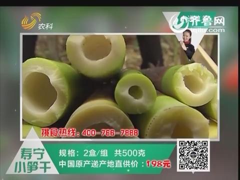20160624《中国原产递》:寿宁小笋干