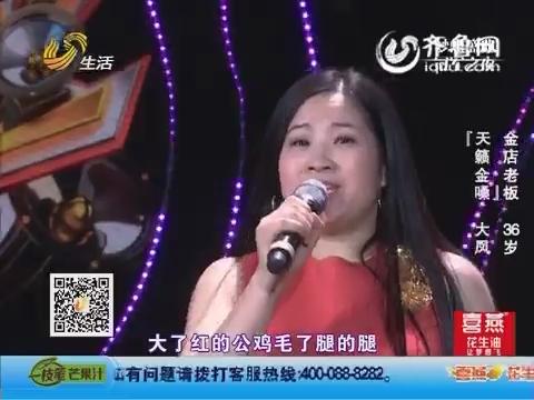 让梦想飞:天籁金嗓大凤演唱《大红公鸡毛腿腿》成功晋级