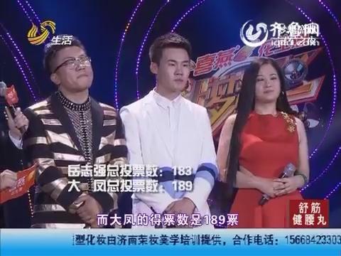 让梦想飞:暖声男音杨永程实力演唱得票最高成功晋级