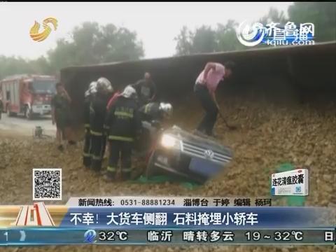淄博:不幸!大货车侧翻 石料掩埋小轿车