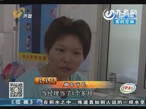 """烟台:韧带损伤 她和""""现任""""起冲突"""