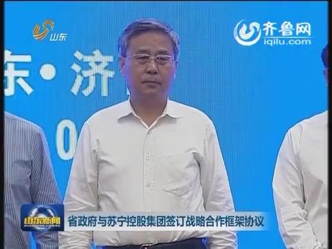 省政府与苏宁控股集团签订战略合作框架协议