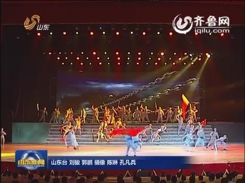 山东庆祝建党95周年文艺演出《向着伟大梦想》6月24日晚上演