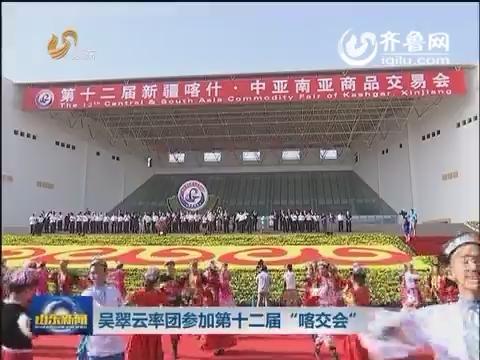"""吴翠云率团参加第十二届""""喀交会"""""""