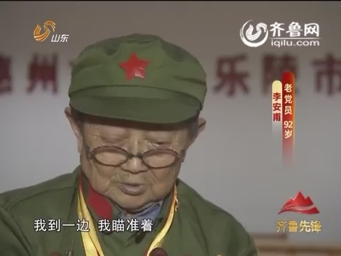 20160625《齐鲁先锋》:党员风采·纪念建党95周年·红色记忆 李安甫——小个子 大英雄