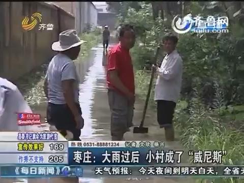 """枣庄:大雨过后 小村成了""""威尼斯"""""""