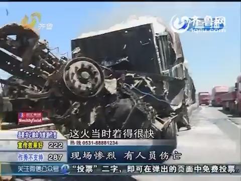 齐河:两车追尾 相撞后起火