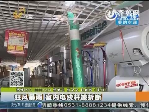 滕州:狂风暴雨 室内电线杆被折断