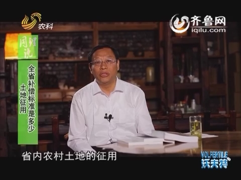同理说:土地征用山东省补偿标准是多少