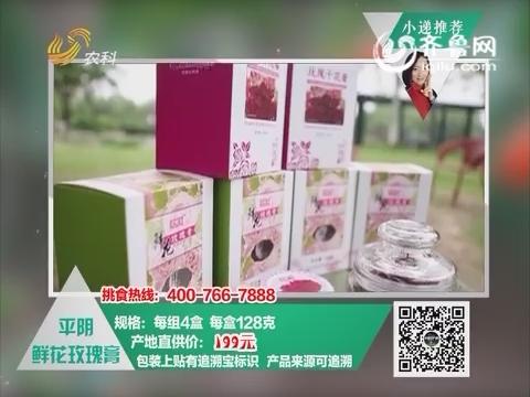 20160625《中国原产递》:平阴鲜花玫瑰膏