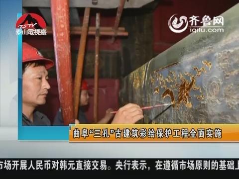 """图片新闻:曲阜""""三孔""""古建筑彩绘保护工程全面实施"""