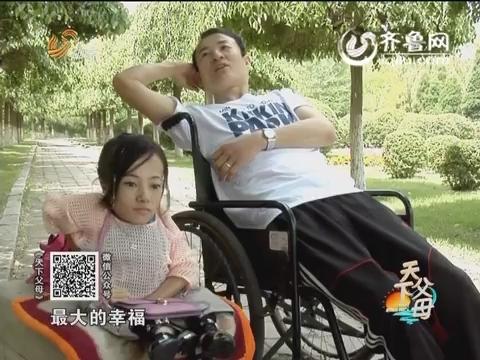 20160626《天下父母》:余生陪你一起走——小莲玉的完美爱情