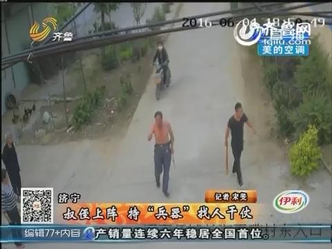 """济宁:叔侄上阵 持""""兵器""""找人干仗"""