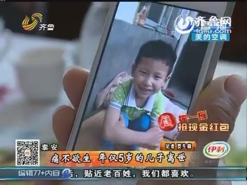 泰安:痛不欲生 年仅5岁的儿子离世