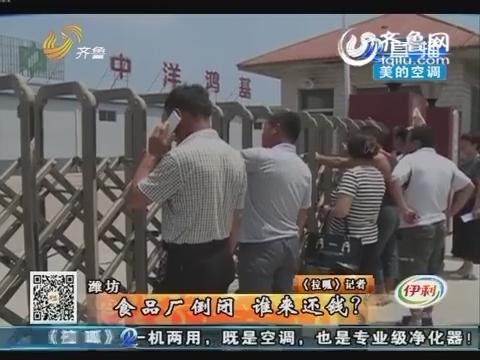 潍坊:食品厂倒闭 谁来还钱?