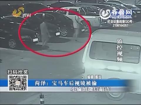 菏泽:宝马车后视镜被偷 小偷留微信敲诈