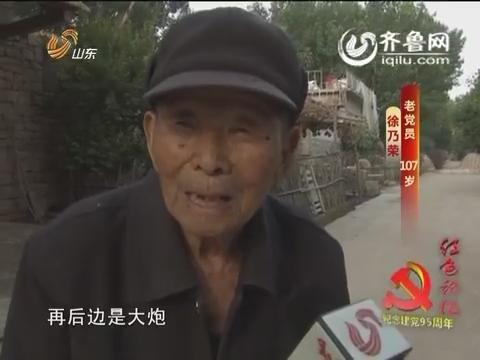 20160626《齐鲁先锋》:党员风采·纪念建党95周年·红色记忆 徐乃荣——107岁的老党员