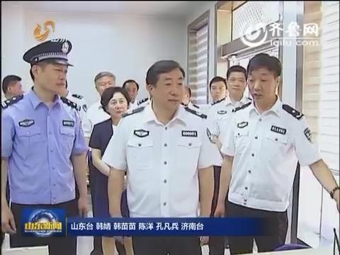 孙立成到济南调研公安工作