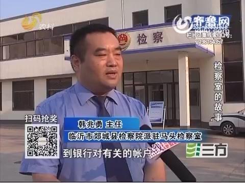 【检察室的故事】郯城:消失的20万扶贫款
