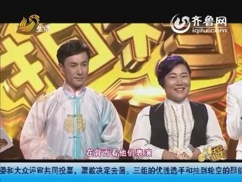 天生拍档:反串姐弟组合演唱《雨花石》