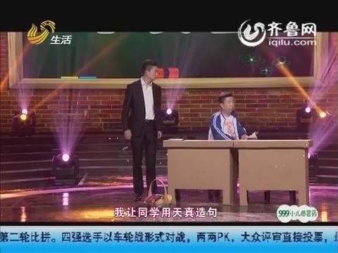 天生拍档:双胞胎组合表演小品《家长会》笑翻全场