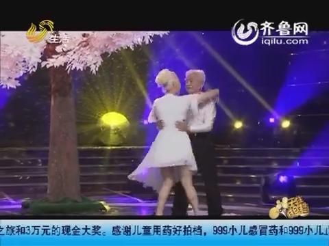 天生拍档:银发夫妻精彩舞蹈表演掌声不断