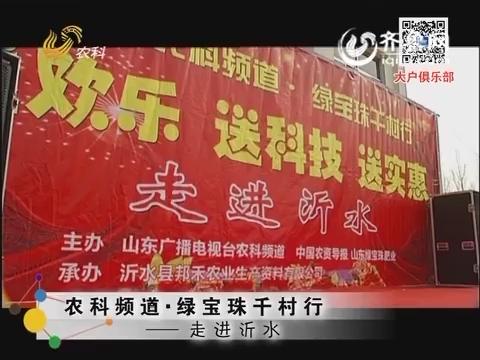 农科频道·绿宝珠千村行——走进沂水