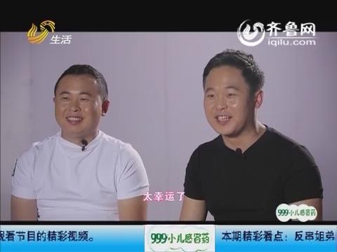 天生拍档:苹果兄弟演唱歌曲《哥哥》