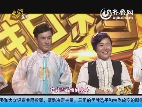 20160626《天生拍档》:舞狮组合夺得第二季总冠军