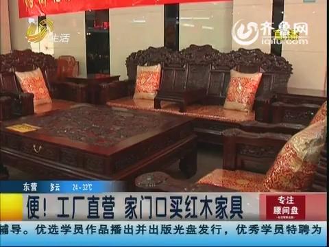 龙口:便!工厂直营 家门口买红木家具