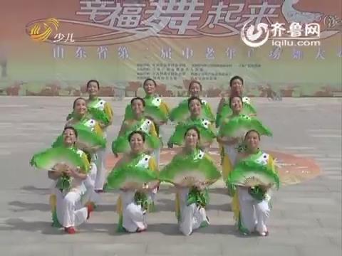 20160627《幸福舞起来》:山东省第二届中老年广场舞大赛——滨州站晋级赛