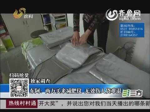 【独家调查】东阿:两万买来减肥仪 无效伤人货难退