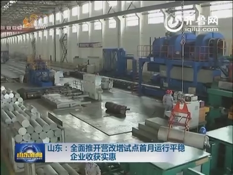 山东:全面推开营改增试点首月运行平稳 企业收获实惠