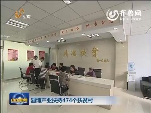 淄博产业扶持474个扶贫村