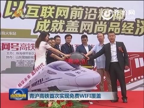 青沪高铁首次实现免费WIFI覆盖