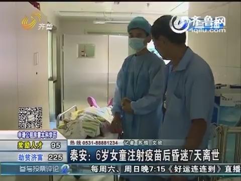 泰安:6岁女童注射疫苗后昏迷7天离世