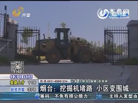 烟台:挖掘机堵路 小区变围城